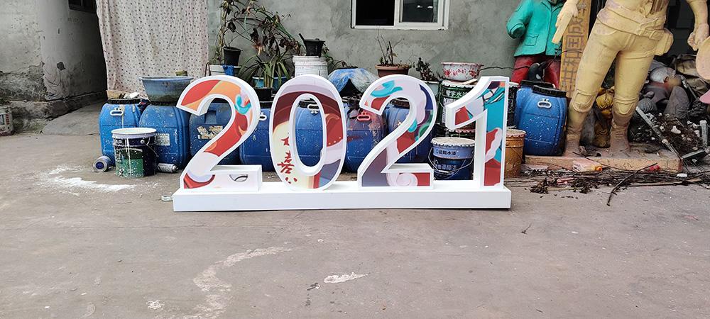 2021员工大会立体泡沫字